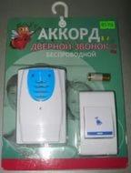 Звонок беспроводной Аккорд 8203, арт.: а00390